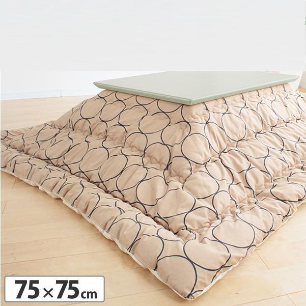北欧デザインこたつテーブル コンフィ 75×75cm+国産こたつ布団 2点セット こたつ 正方形 日本製 セット