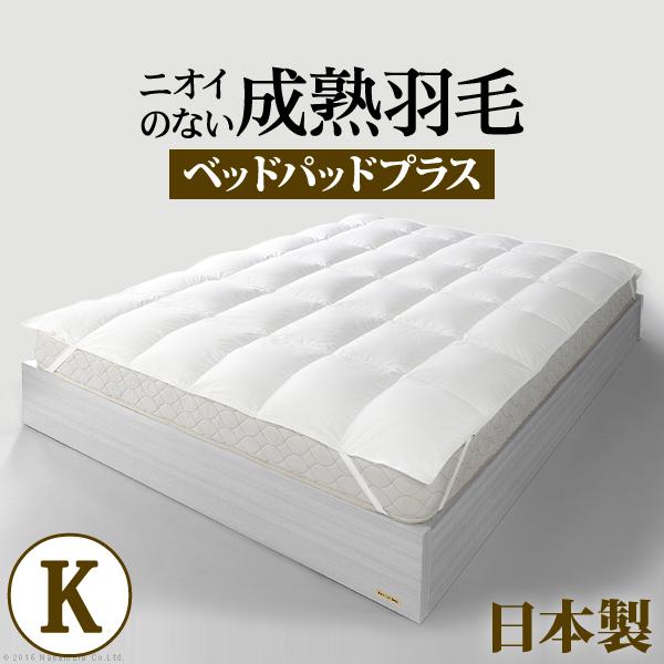 敷きパッド キング 日本製 ホワイトダック 成熟羽毛寝具シリーズ ベッドパッドプラス キング 抗菌 防臭 国産