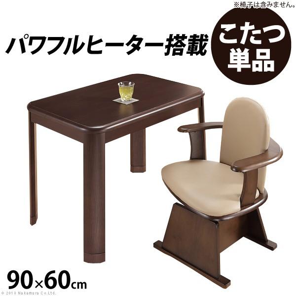 こたつ 長方形 ダイニングテーブル パワフルヒーター-高さ調節機能付きダイニングこたつ〔アコード〕 90x60cm こたつ本体のみ デスク