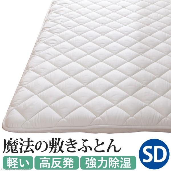 敷き布団 セミダブル 除湿 吸湿する1枚で寝られるオールインワン敷布団 〔カラリフトン〕 セミダブル