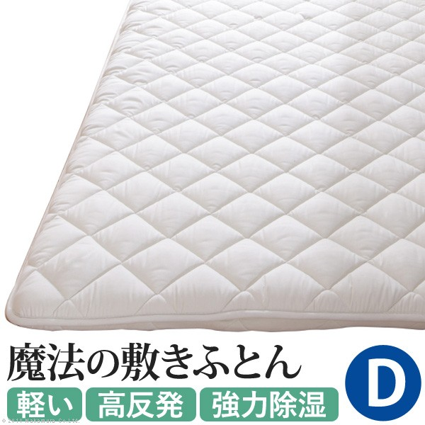 敷き布団 ダブル 除湿 吸湿する1枚で寝られるオールインワン敷布団 〔カラリフトン〕 ダブル