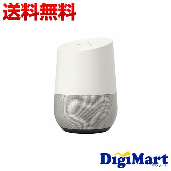 【カード決済でポイント9倍】 [19日 10:00から]【送料無料】グーグル Google Google Home Bluetoothスピーカー【新品・国内正規品】