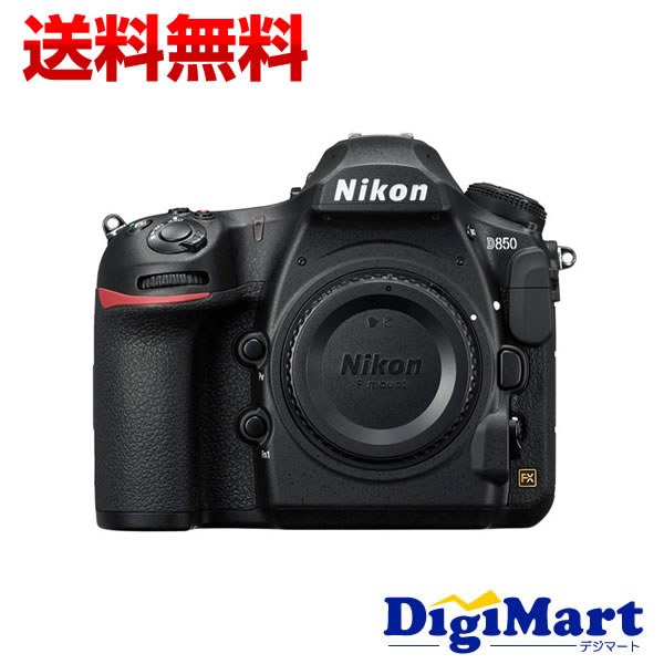 【送料無料】ニコン Nikon D850 ボディ [ブラック] デジタル一眼レフカメラ 【新品・国内正規品】