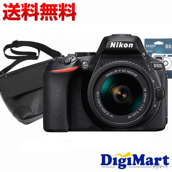 【送料無料】Nikon D5600 18-55 VRレンズキット & Nikonバッグ& 8GB SDカードのセット デジタル一眼レフカメラ【新品・国内正規品】