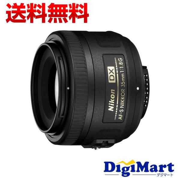 【カード決済でポイント9倍】 [19日 10:00から]【送料無料】ニコン Nikon AF-S DX NIKKOR 35mm f/1.8G DXフォーマット用標準単焦点レンズ【新品・並行輸入品(逆輸入)・保証付】(AFS)