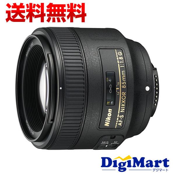 【送料無料】ニコン Nikon AF-S NIKKOR 85mm f/1.8G 単焦点レンズ【新品・国内正規品】(AFS F1.8G)