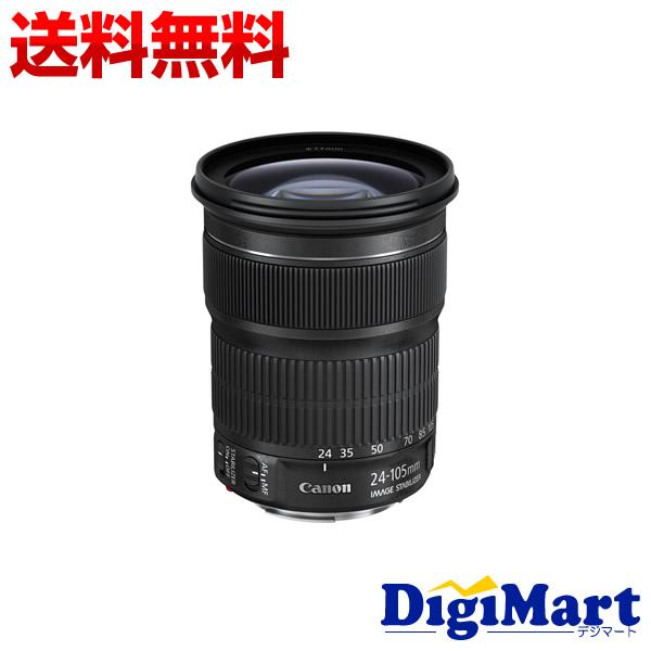【カード決済でポイント9倍】 [12日 20:00から]【送料無料】キャノン Canon EF24-105mm F3.5-5.6 IS STM ズームレンズ 【新品・国内正規品】(EF24105mm)