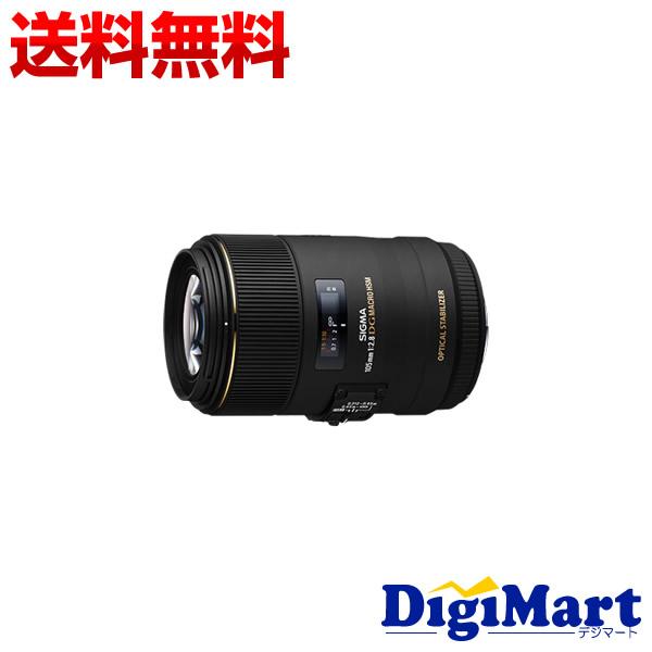 【送料無料】シグマ SIGMA MACRO 105mm F2.8 EX DG OS HSM [キヤノン用] マクロレンズ【新品・並行輸入品・保証付き】