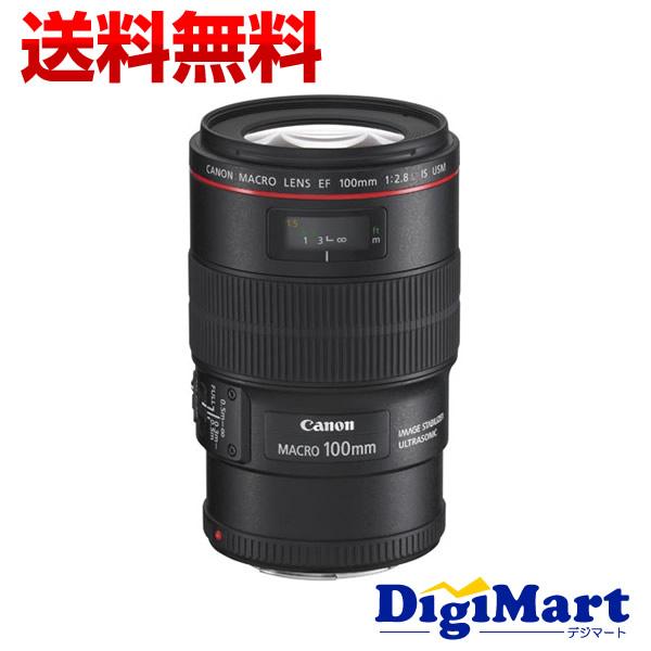 【カード決済でポイント9倍】 [11日 20:00から]【送料無料】キャノン Canon EF100mm F2.8L マクロ IS USM マクロレンズ【新品・並行輸入品・保証付き】