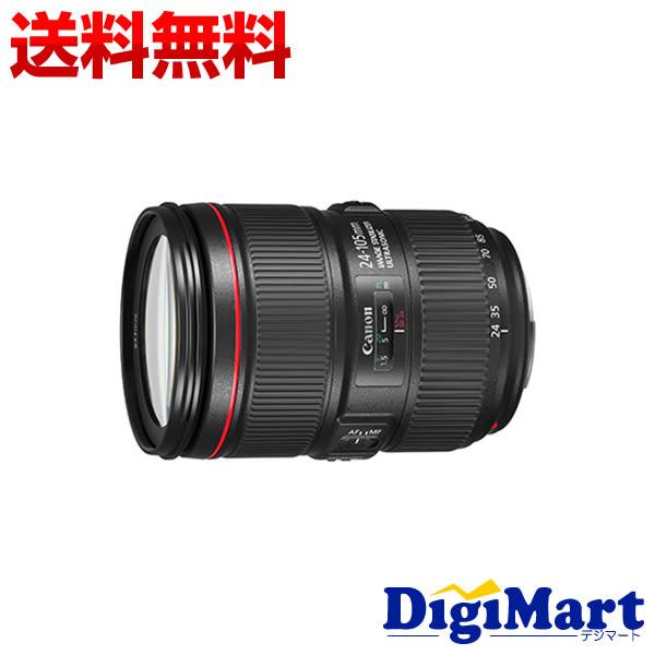 【送料無料】キャノン Canon EF24-105mm F4L IS II USM ズームレンズ 【新品・並行輸入品・保証付き・簡易化粧箱(白箱)】