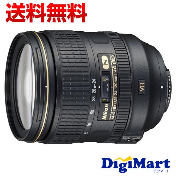 【送料無料】ニコン Nikon AF-S NIKKOR 24-120mm f/4G ED VR ズームレンズ【新品・並行輸入品・保証付き・簡易化粧箱(白箱)】