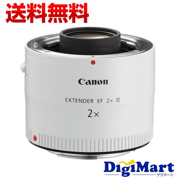 【送料無料】キャノン Canon EXTENDER EF2X III テレコンバージョンレンズ【新品・国内正規品】