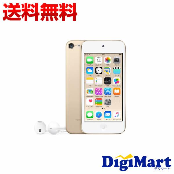【カード決済でポイント7倍】[11日01時59分まで]【送料無料】アップル Apple iPod touch 128GB 第6世代 2015年モデル [ゴールド] MKWM2J/A【新品・正規品】