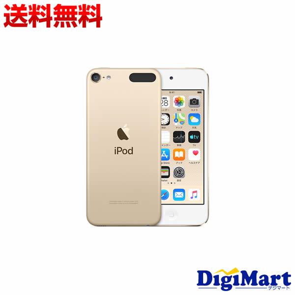 【カード決済でポイント7倍】[11日01時59分まで]【送料無料】アップル Apple iPod touch 128GB 第7世代 2019年モデル [ゴールド] MVJ22J/A【新品・正規品】