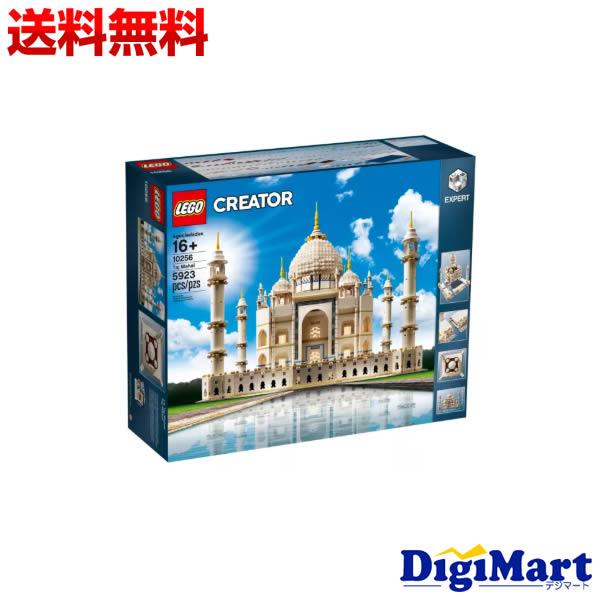 【カード決済でポイント7倍】 [21日20時から]【送料無料】LEGO レゴ クリエイター タージ マハル Taj Mahal 10256【新品・並行輸入品】