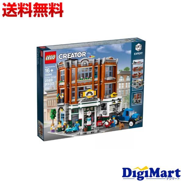 【送料無料】LEGO レゴ クリエイター・エキスパート 街角のガレージ 10264【新品・並行輸入品】