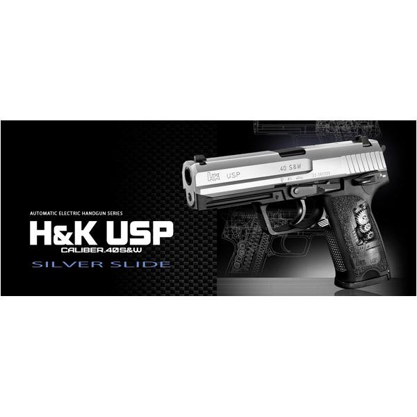 東京マルイ 電動ガン H&K USP シルバースライド TOKYO MARUI 18歳以上用 フル・セミオート切替 ハンドガン 抹消 ピストル 18才以上用