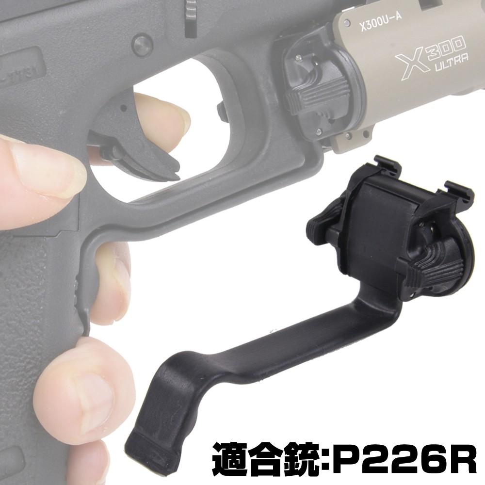 SUREFIRE Xシリーズ対応 ウエポンライト用 リモートスイッチ [ SIG P226R用 ] ウェポンライト用 シュアファイア グリップスイッチ