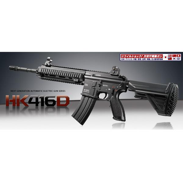 東京マルイ 次世代電動ガン HK416D TOKYO_MARUI エアガン ガスガン サバゲー装備 ミリタリーグッズ サバイバルゲーム
