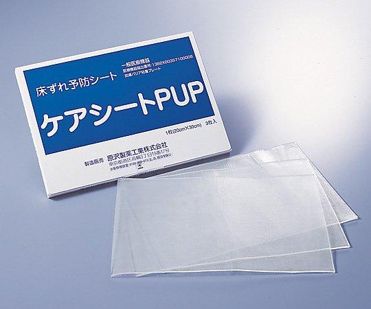 床ずれ予防シート(ケアシートPUP)200×300mm 3枚入 4987340300150