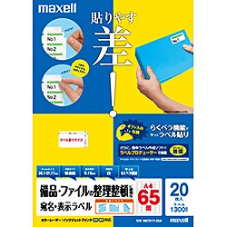 らくペラ機能 激安通販 でサッと貼りやすいから作業効率アップ maxell M8751V-20A 宛名 表示ラベル 20枚 カラーレーザー対応普通紙 65面 お取り寄せ 即出荷 A4