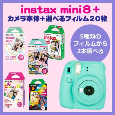 富士フィルム チェキinstax mini 8+ チェキカメラ本体1台+フィルム20枚が選べる