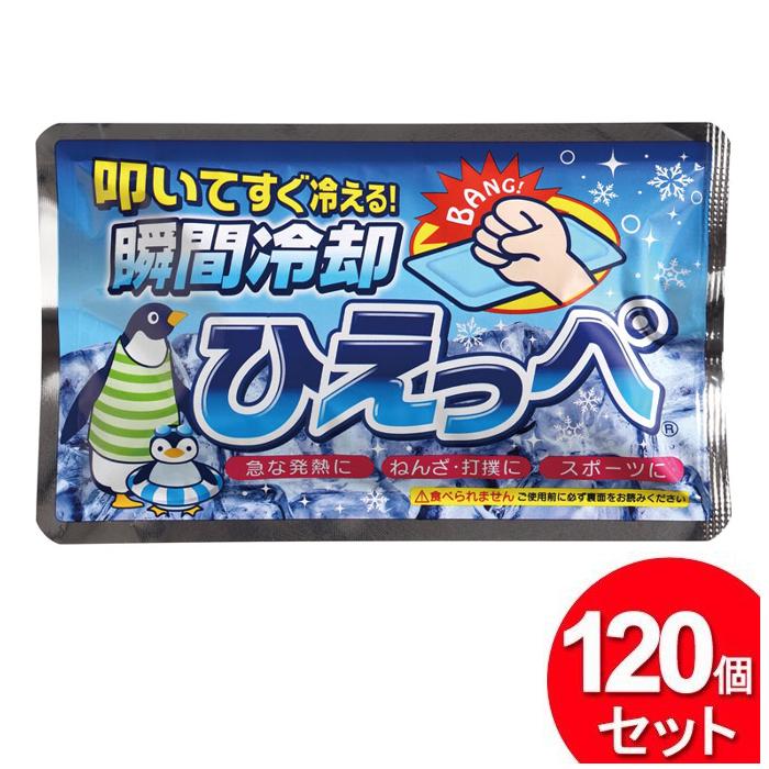 【120個セット】扶桑化学 叩いてすぐ冷える!瞬間冷却パック ひえっぺ 四角 真夏の熱中症対策に!