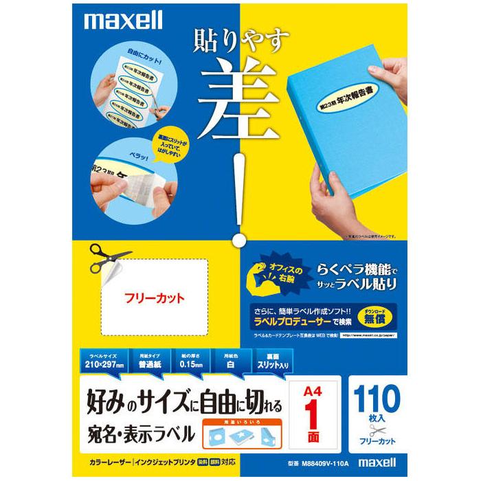 らくペラ機能 でサッと貼りやすいから作業効率アップ 直営限定アウトレット マクセル 宛名表示ラベル カラーレーザー IJ対応普通紙 A4 フリーカット 110枚 ラベルシール 宛名シール 宛名ラベル maxell ラベル印刷に M88409V-110A 年間定番