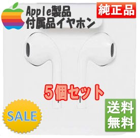 ポイント消化 Apple アップル iPhone アイフォン イヤホン 7 8 X Plus 純正 付属品 EarPods Lightning 音楽 5セット
