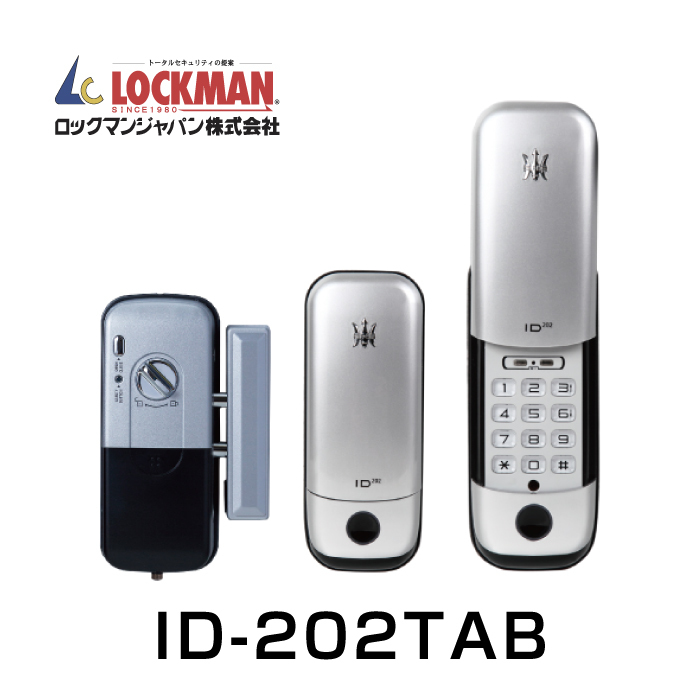 【デジタルドアロック】ロックマンジャパン 電子錠 /暗証番号式 ID-202TA