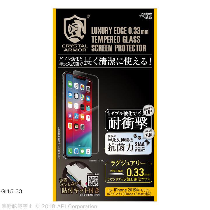 iPhone 11 Pro Max クリスタルアーマー 抗菌耐衝撃ガラス 0.33mm アピロス ガラスフィルム アイフォン11 pro max アイフォン11プロマックス アイホン11プロマックス ガラスフィルム 保護フィルム
