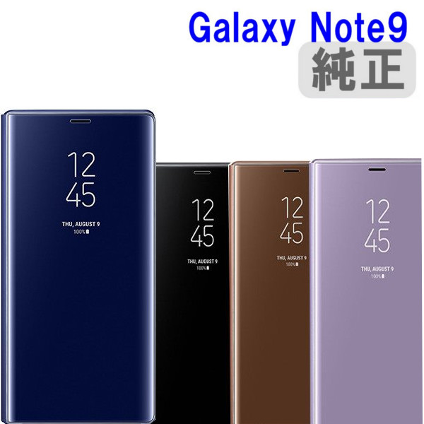 Galaxy Note9 CLEAR VIEW STANDING COVER galaxy note9 ケース 純正 galaxy note9 カバー samsung galaxy note 9 ケース ギャラクシーノート9 手帳型ケース ギャラクシー note9 ケース ギャラクシー ノート 9ケース galaxy