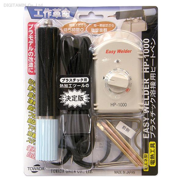 十和田技研 HP-1000(C) ヒートペン EASY WELDER(本体+ビット セット)(ZV37856)