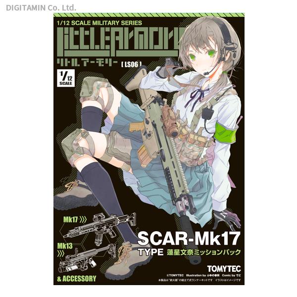 トミーテック 1/12 リトルアーモリー [LS06]SCAR-Mk17タイプ蓮星文奈ミッションパック プラモデル 319009 【1月予約】