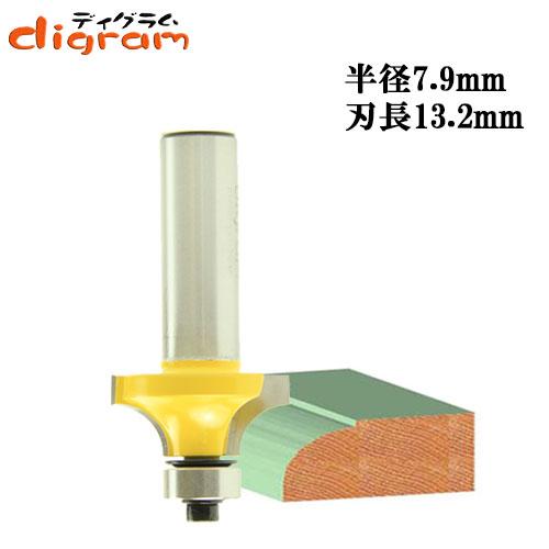ルーター ビット 丸面 ベアリング12.7mm 1 2軸 Microtungsten 往復送料無料 carbide お買い得 7.9mm 半径 dm09606