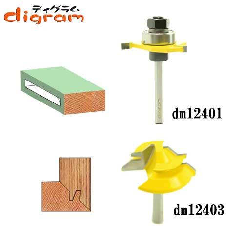 トリマー ビット ジョイント セット A 2点 セット 1/4軸 Microtungsten carbide 【dms12402】
