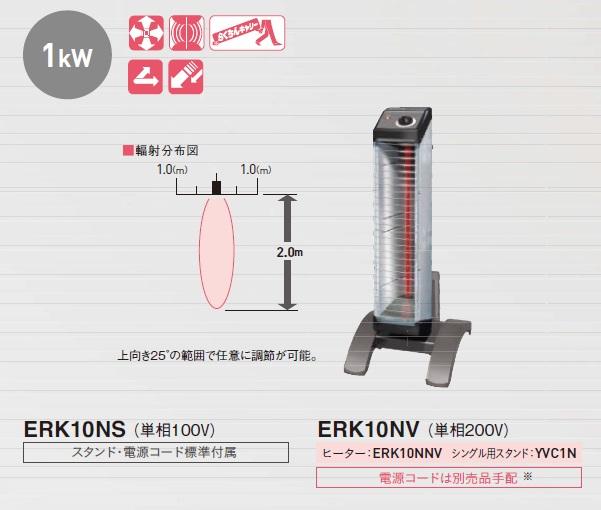 遠赤外線暖房機 セラムヒート ERK10NS