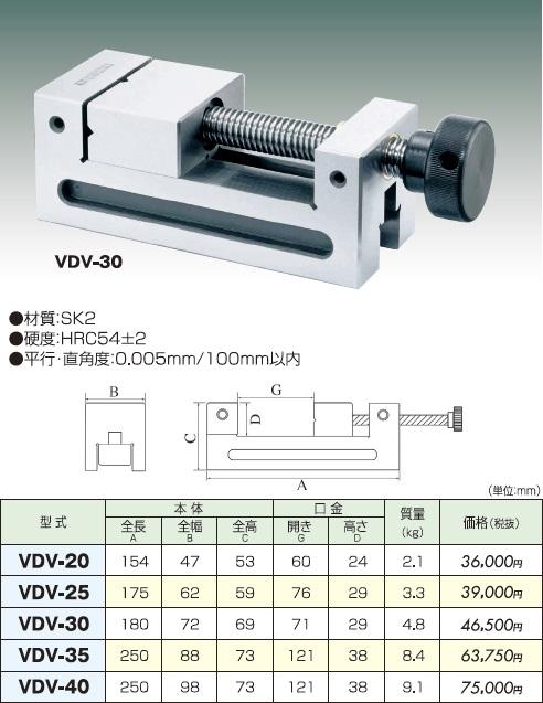 メ-カ-:バーテックス 公式サイト 日本未発売 流通在庫品 通常1~2営業日で発送可 ※こちらの商品は 配達時間指定は出来ません 型式:VDV-30 精密バイス 配送便の都合上