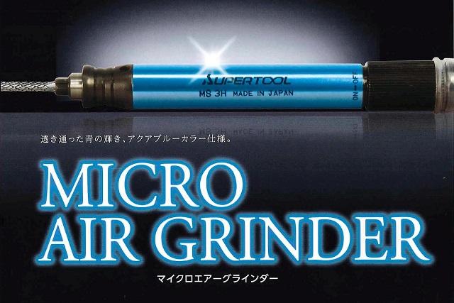 SUPERTOOL スーパーツール マイクロエアーグラインダーセット MS3HZ アクアブルー青 ペンシルグラインダー