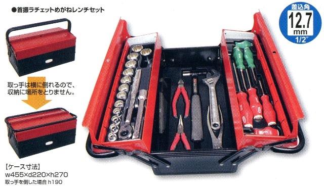作業工具44点セット 品番:ST490