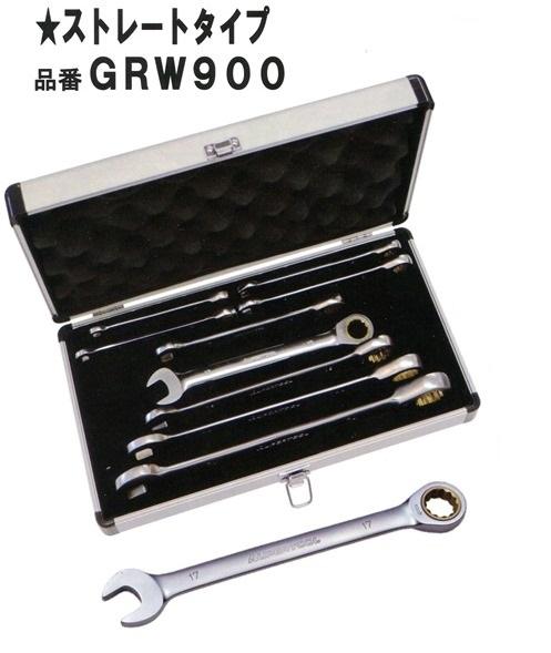 スーパーツール ギアレンチ9本組セット GRW900 ストレートタイプ