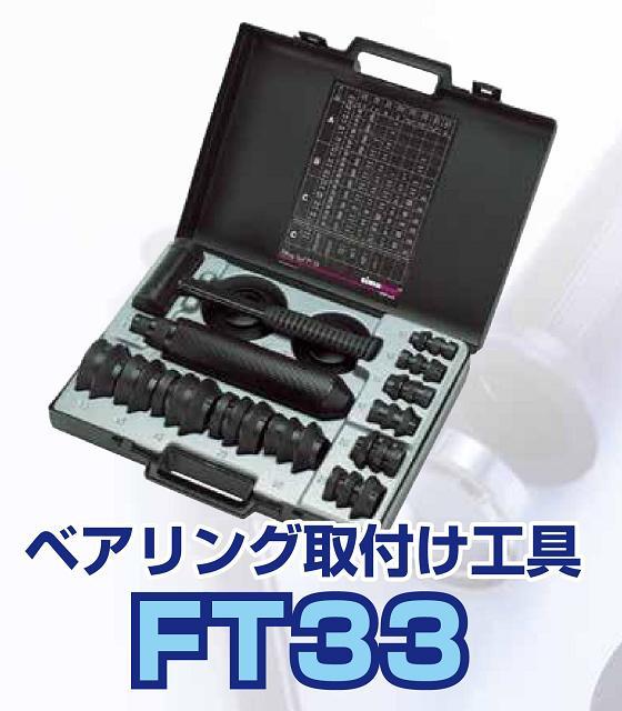 シマツール ベアリング取付け工具 FT33