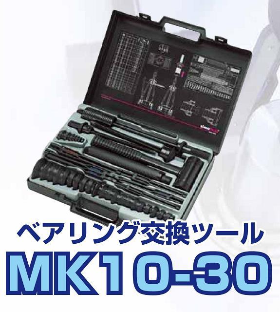 シマツール ベアリング交換キット MK10-30