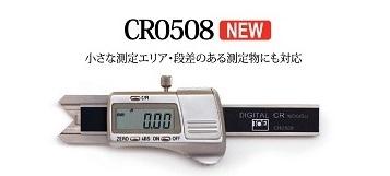 メ-カ-:東栄工業 [宅送] ※流通在庫品 通常2~3営業日で発送可 C面ノギス デジタルCRノギス 秀逸 CR0508 Rノギス