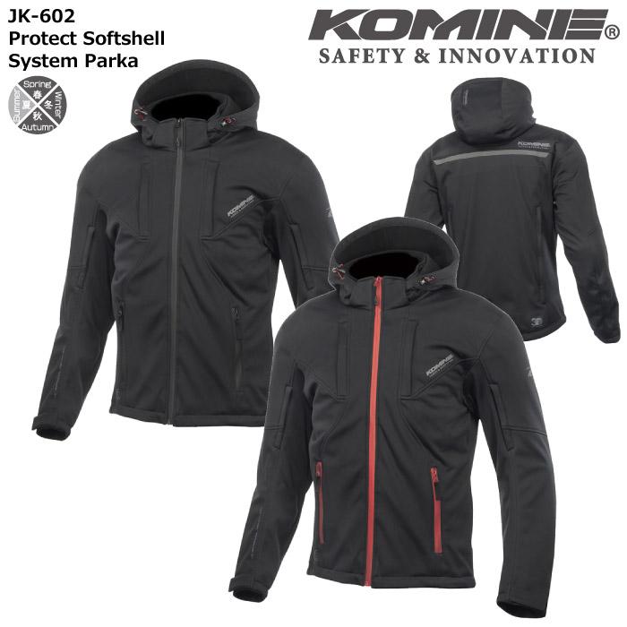 コミネ 【KOMINE】 JK-602 プロテクト ソフトシェルシステムパーカー 【07-602】