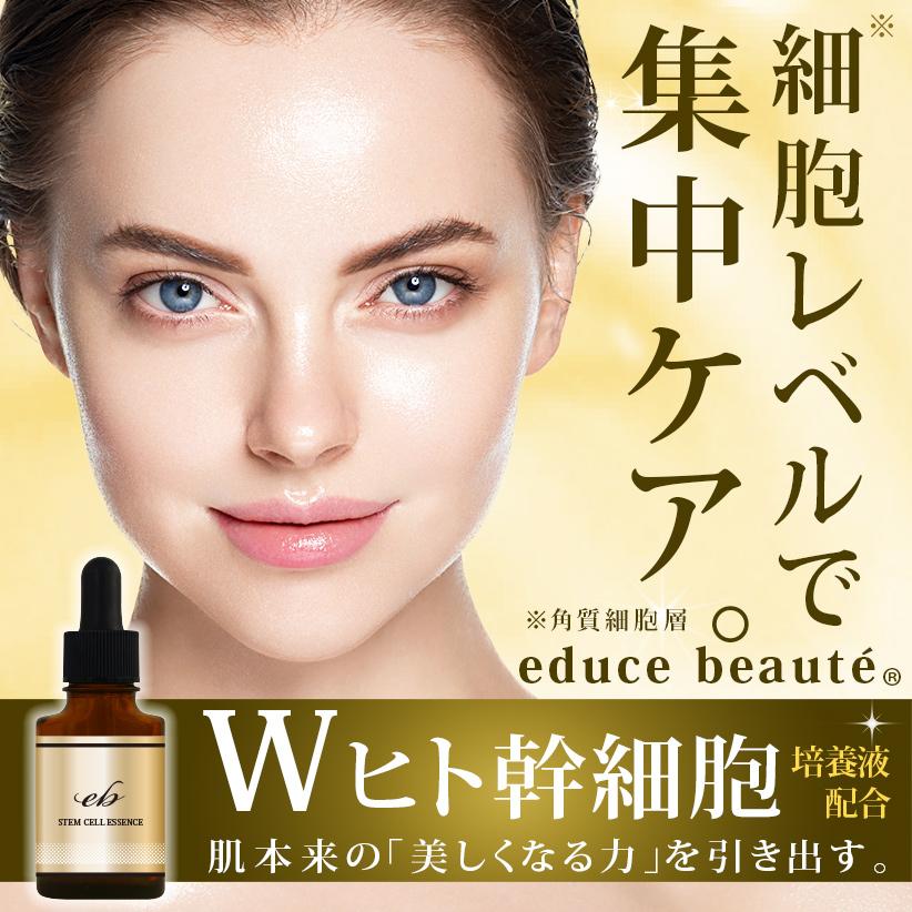 educe beaute 永遠の定番 PREMIUM CARE 予約 ヒト幹細胞美容液