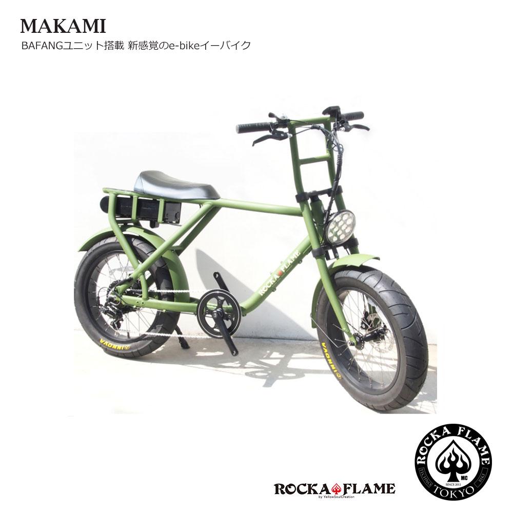 電動アシスト付き自転車 e-BIKE ROCKA FLAME MAKAMI 1907BGR01TB マットカーキ【自転車 バイク 電動アシスト付き自転車 イーバイク シンプル おしゃれ】