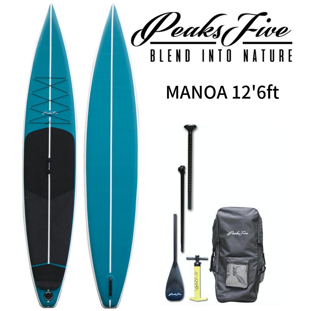 【送料無料】SUP インフレータブル サップ 2019 PEAKS5 MANOA 12'6ft ピークス5 スタンドアップパドルボード