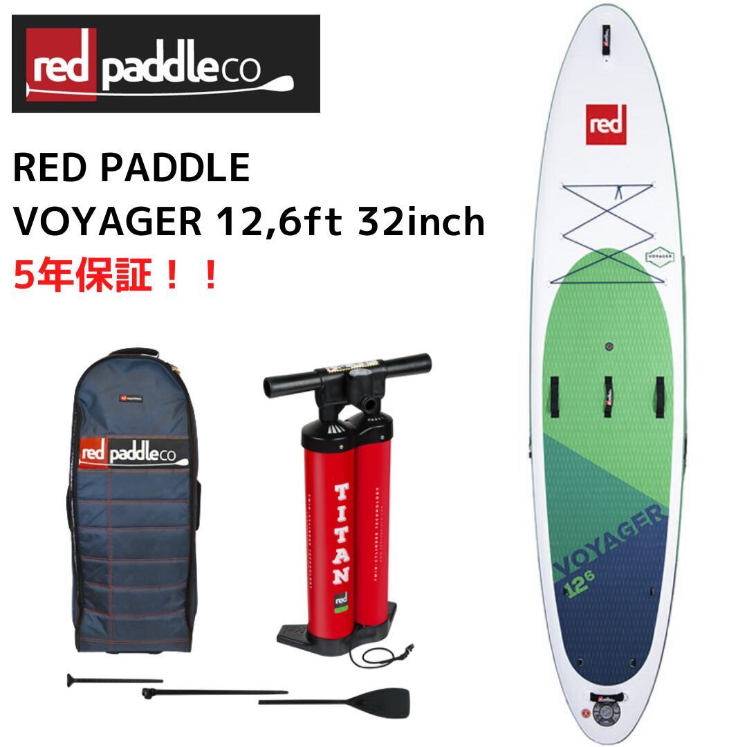 【送料無料】SUP インフレータブル サップ 2020 RED PADDLE VOYAGER 12'6ft レッドパドル 【サップボード パドルボード supボード レッドパドル パドル セット スタンドアップパドル スタンドアップパドルボード マリンスポーツ サーフィン】