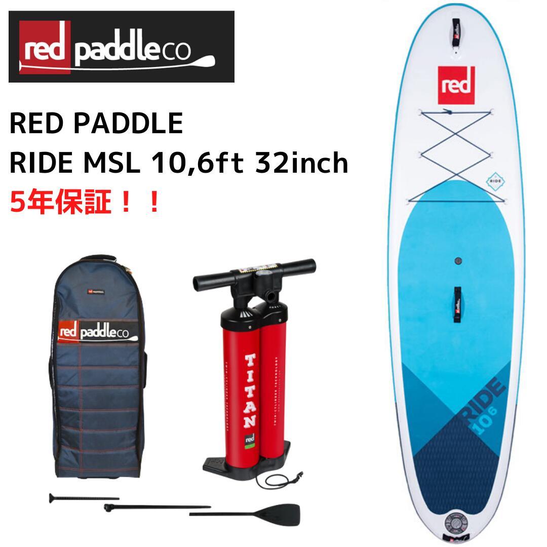 【送料無料】SUP インフレータブル サップ 2020 RED PADDLE RIDE MSL10'6ft 32inch レッドパドル 【サップボード パドルボード supボード レッドパドル パドル セット スタンドアップパドル スタンドアップパドルボード マリンスポーツ サーフィン】
